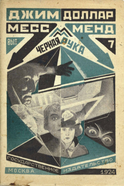 Fundacio-March-Rodchenko.png